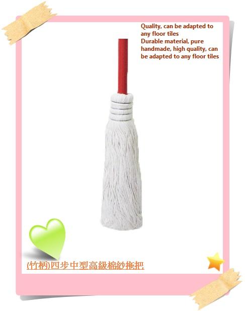 傳統式(竹柄)四步中型高級棉紗拖把