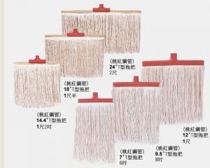清潔公司專用加大型高級棉紗拖把